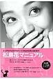 松島花マニュアル トップモデルのプライベートFASHION&BODY