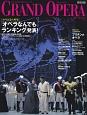 グランドオペラ 2013Spring 50号記念大特集:「オペラなんでもランキング」発表! ゆとりある豊かな暮らしに、オペラ。(50)