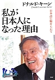 私が日本人になった理由 日本語に魅せられて 100年インタビュー