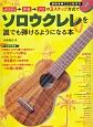 メロディ→伴奏→ソロの3ステップ方式でソロウクレレを誰でも弾けるようになる本 模範演奏CD2枚付