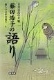 藤田浩子の語り 新しい日本の語り4