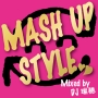 MASH UP STYLE Mixed by DJ 瑞穂