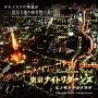 篳篥Revolution Vol.2~東京ナイトリターンズ