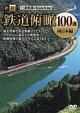 絶景!鉄道俯瞰100選 -西日本編-