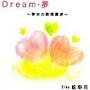 Dream・夢