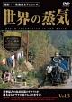 世界の蒸気 Vol.3 ダージリン・ヒマラヤ鉄道(世界遺産インド)