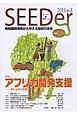SEEDer 2013 特集:アフリカ開発支援-新たな糸口を探る 地域環境情報から考える地球の未来(8)