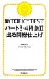 新・TOEIC TEST パート3・4 特急2 出る問 総仕上げ