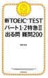新・TOEIC TEST パート1・2 特急2 出る問 難問200