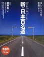 新・日本百名道 美しい日本の道、新選100!!