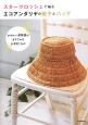 スタークロッシェで編むエコアンダリヤの帽子とバッグ かわいい星模様のカラフルなかぎ針こもの