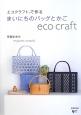 エコクラフトで作るまいにちのバッグとかご eco craft