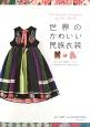 世界のかわいい民族衣装 織り、染め、刺繍、レースなど手仕事が生みだす世界の