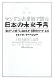日本の未来予言 マンデン占星術で読む 来るべき時代は日本が世界をリードする