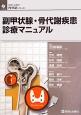 副甲状腺・骨代謝疾患診療マニュアル 診断と治療社内分泌シリーズ