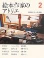絵本作家のアトリエ (2)