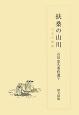 石川忠久著作選 扶桑の山川 日本の風雅 (5)