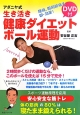 生き活き健康ダイエット ボール運動 アダニヤ式 腰痛、股関節痛も即・効果!