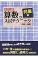 中学入試 算数の入試テクニック 発展編