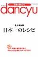 dancyu 日本一のレシピ<永久保存版> 創刊23年の結論。 読者と編集部が選ぶ dancyu史上最強クッキング2013