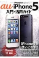 au iPhone5 入門・活用ガイド iPhone5を使いこなす!! iPhone Fan Special