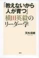 「教えないから人が育つ」横田英毅のリーダー学 人間性経営学シリーズ5