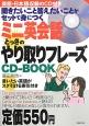 ミニ英会話 とっさのやり取りフレーズ CD-BOOK 聞きたいこと答えたいことがセットで身につく