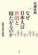 なぜ日本人は世間と寝たがるのか 空気を読む家族