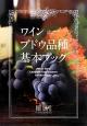 ワイン ブドウ品種 基本ブック PINOT NOIR CABERNET SAUVI