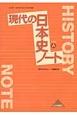 現代の日本史ノート 日本史A