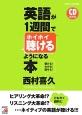 英語が1週間でホイホイ聴けるようになる本 CD BOOK 聴ける!わかる!話せる!