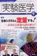 実験医学 31-8 2013.5 特集:生命システムを定量する!-未知なる現象の謎を解け! バイオサイエンスと医学の最先端総合誌