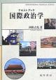 国際政治学 テキストブック