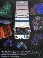 九州大学ミュージアムバスプロジェクト 九州大学総合研究博物館×西日本鉄道株式会社西鉄バス