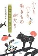 小さな小さな生きものがたり 日本的生命観と神性