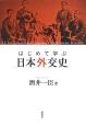 日本外交史 はじめて学ぶ