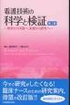 看護技術の科学と検証<第2版> 研究から実践へ,実践から研究へ