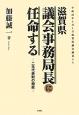 滋賀県議会事務局長に任命する 平成23年4月1日滋賀県議会議長より 二元代表制の機能