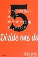 5つの時間に分けてサクサク仕事を片づける Divide one do