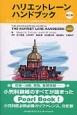 ハリエットレーンハンドブック<第2版> ジョンズ・ホプキンス病院小児科 レジデントマニュア