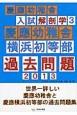 慶應幼稚舎 横浜初等部 過去問題 2013 慶應幼稚舎入試解剖学3 (3)