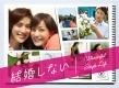 結婚しない DVD-BOX