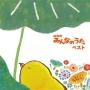 NHKみんなのうた ベスト キング・ベスト・セレクト・ライブラリー2013