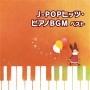 J-POPヒッツ・ピアノBGM ベスト キング・ベスト・セレクト・ライブラリー2013