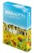 遅咲きのヒマワリ〜ボクの人生、リニューアル〜 Blu-ray BOX[PCXC-60029][Blu-ray/ブルーレイ] 製品画像
