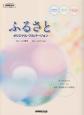 ふるさと オリジナル・フルバージョン ピアノ伴奏付 ボーカル&ピアノ/ピアノソロ/女声三部合唱