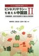 ビジネスリテラシーを鍛える中国語 中国語商用・法律文書読解力の養成と内容理解 ビジネス中国語読解力養成システム(2)
