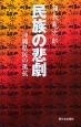民族の悲劇<新装版> 沖縄県民の抵抗