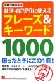 就活・自己PRに使えるフレーズ&キーワード1000 ユーキャンの就職試験シリーズ 就職活動の神様