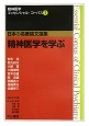 精神医学を学ぶ 日本の名著論文選集 精神医学エッセンシャル・コーパス1